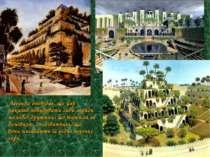 Легенда оповідає, що цар наказав побудувати сади заради молодої дружини, що ...