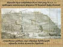Старовинна гравюра, яка зображує будівництво піраміди Хеопса за описом Геродо...