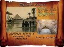 Піраміда Хеопса Піраміда Хеопса в середині XIX століття Висота - 138 м, почат...