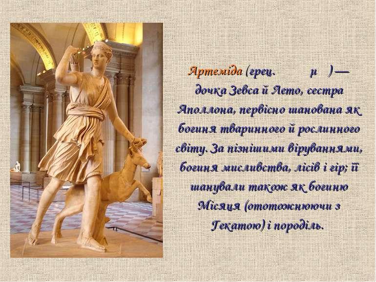 Артеміда (грец. Αρτεμις)— дочка Зевса й Лето, сестра Аполлона, первісно шано...
