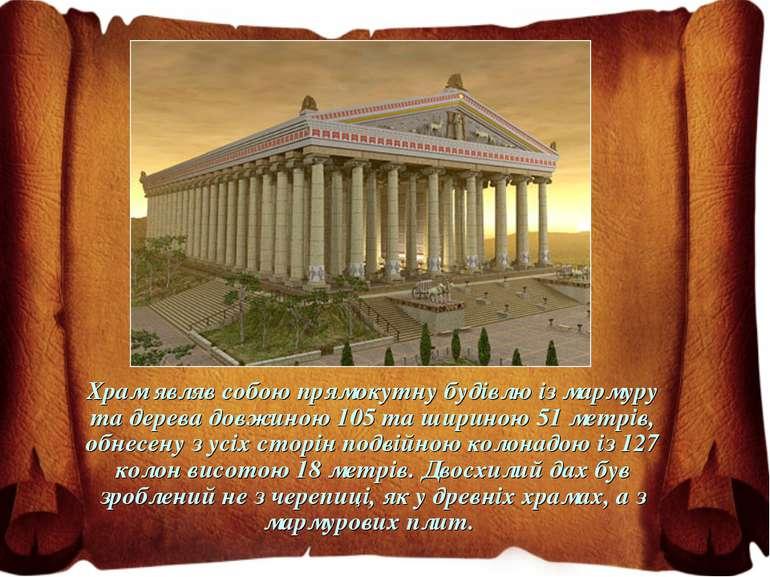 Храм являв собою прямокутну будівлю із мармуру та дерева довжиною 105 та шири...