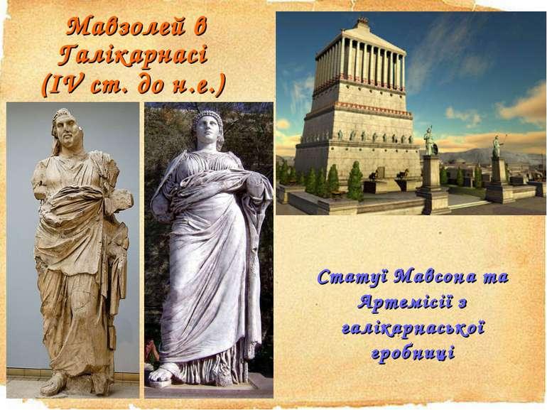 Мавзолей в Галікарнасі (ІV ст. до н.е.) Статуї Мавсона та Артемісії з галікар...