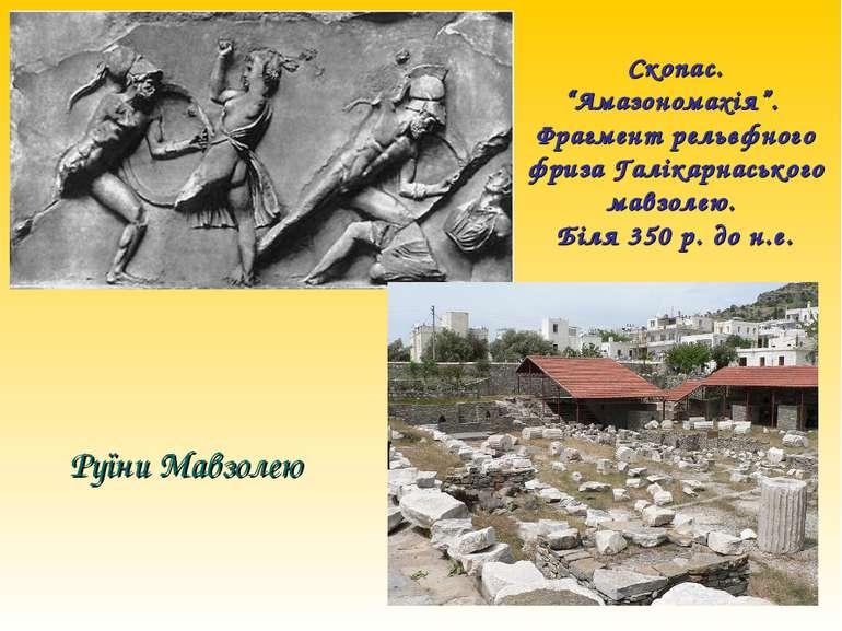 "Скопас. ""Амазономахія"". Фрагмент рельєфного фриза Галікарнаського мавзолею. Б..."