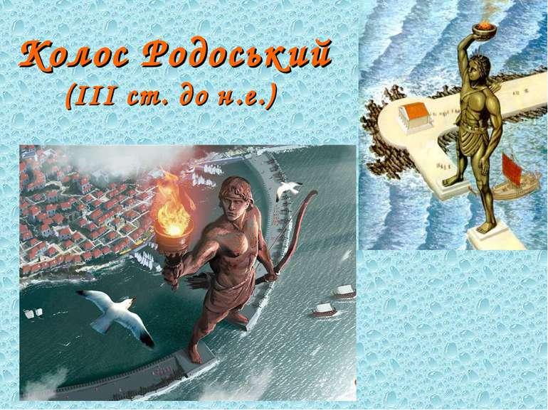 Колос Родоський (ІІІ ст. до н.е.)