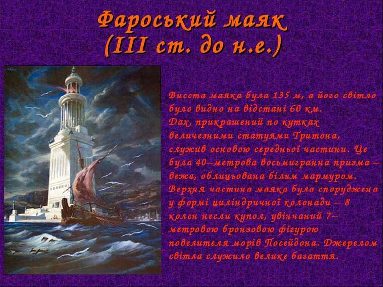Фароський маяк (ІІІ ст. до н.е.) Висота маяка була 135 м, а його світло було ...
