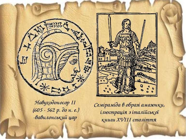 Семіраміда в образі амазонки, ілюстрація з італійської книги XVIII століття Н...