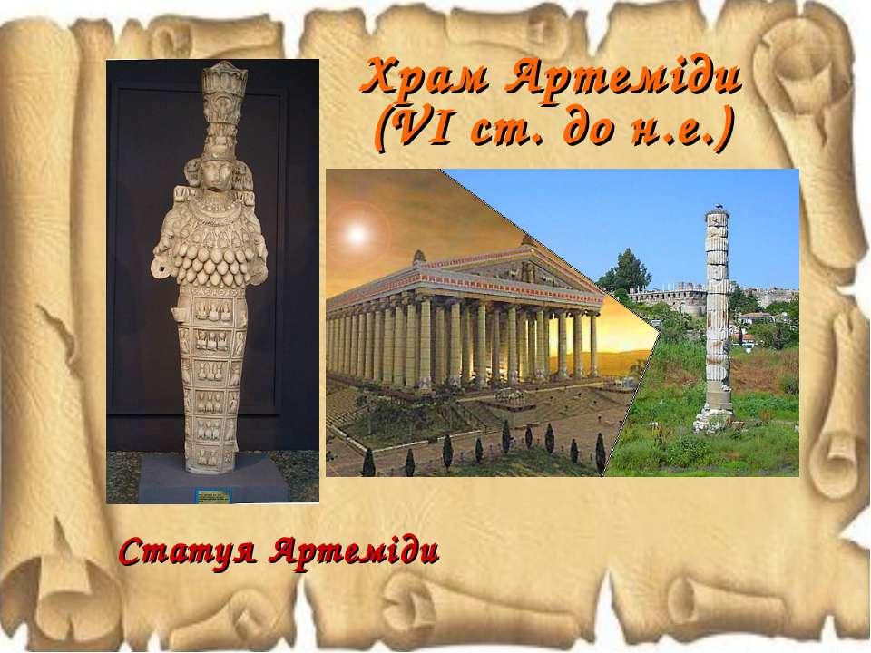 Храм Артеміди (VI ст. до н.е.) Статуя Артеміди
