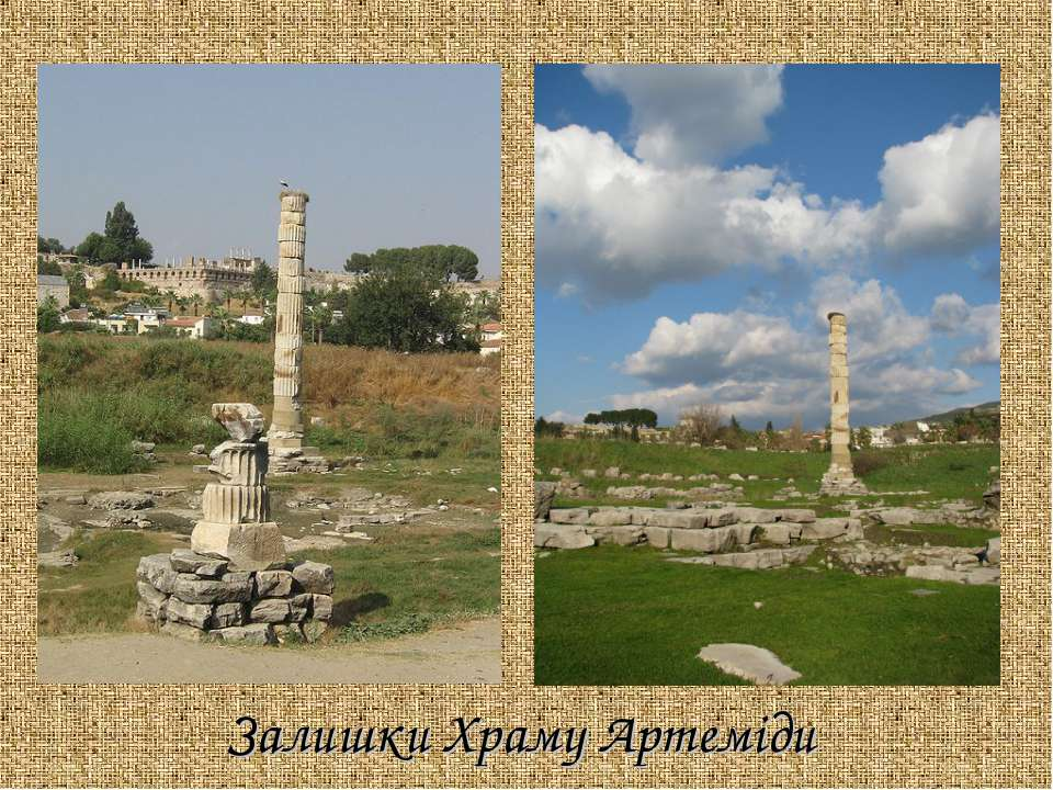 Залишки Храму Артеміди