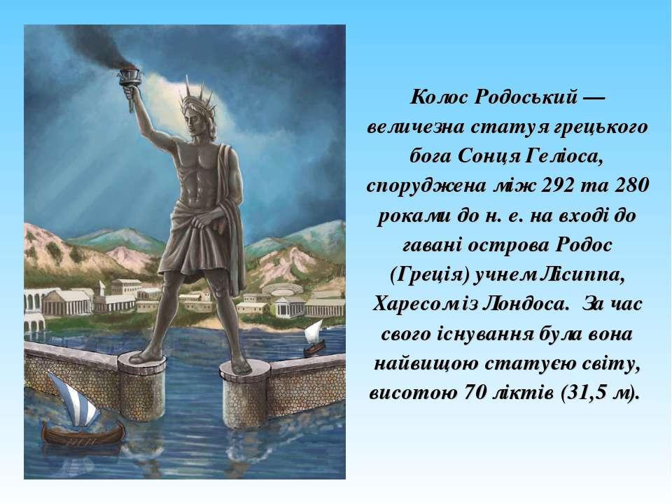 Колос Родоський— величезна статуя грецького бога Сонця Геліоса, споруджена м...