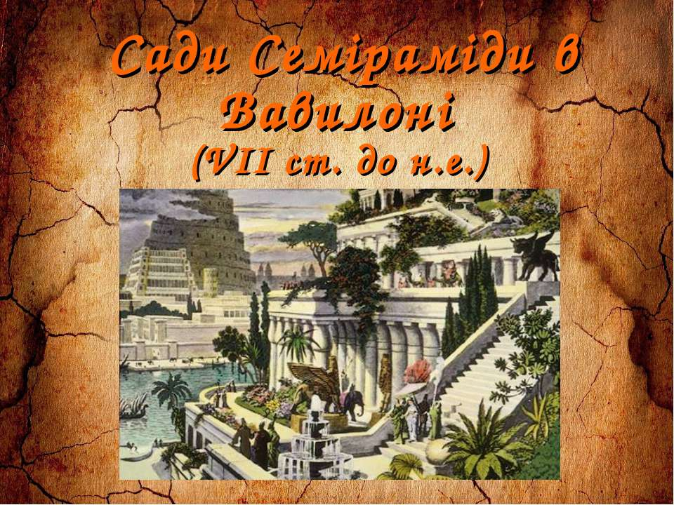 Сади Семіраміди в Вавилоні (VII ст. до н.е.)