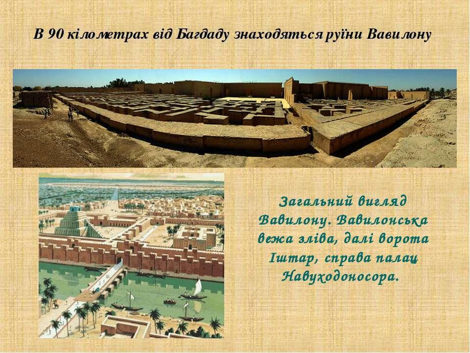 В 90 кілометрах від Багдаду знаходяться руїни Вавилону Загальний вигляд Вавил...