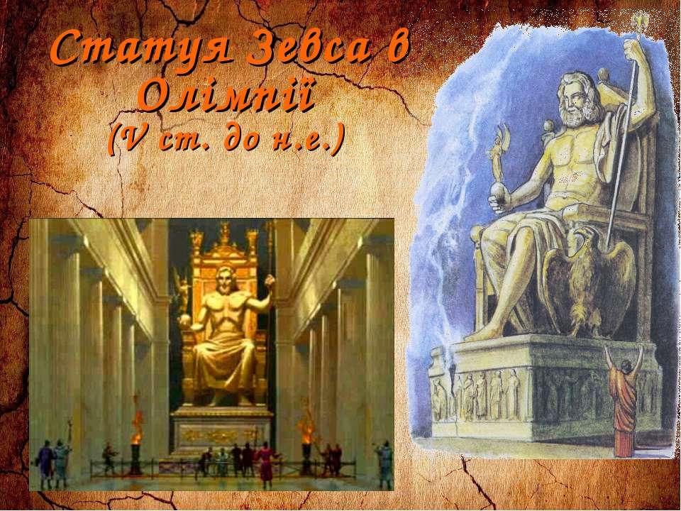 Статуя Зевса в Олімпії (V ст. до н.е.)