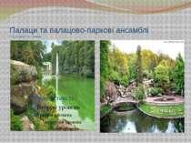 """Палаци та палацово-паркові ансамблі """"Софіївка"""" м.Умань"""