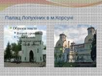 Палац Лопухіних в м.Корсуні