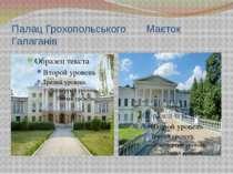 Палац Грохопольського Маєток Галаганів