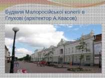 Будівля Малоросійської колегії в Глухові (архітектор А.Квасов)