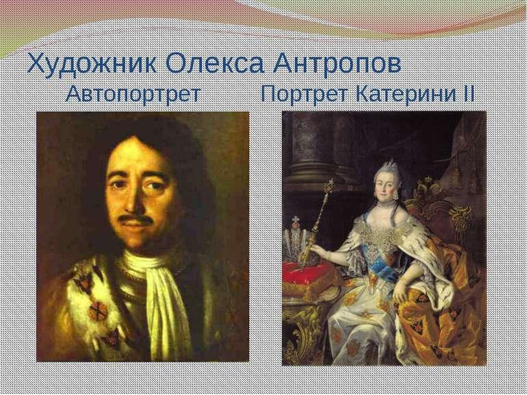 Художник Олекса Антропов Автопортрет Портрет Катерини ІІ