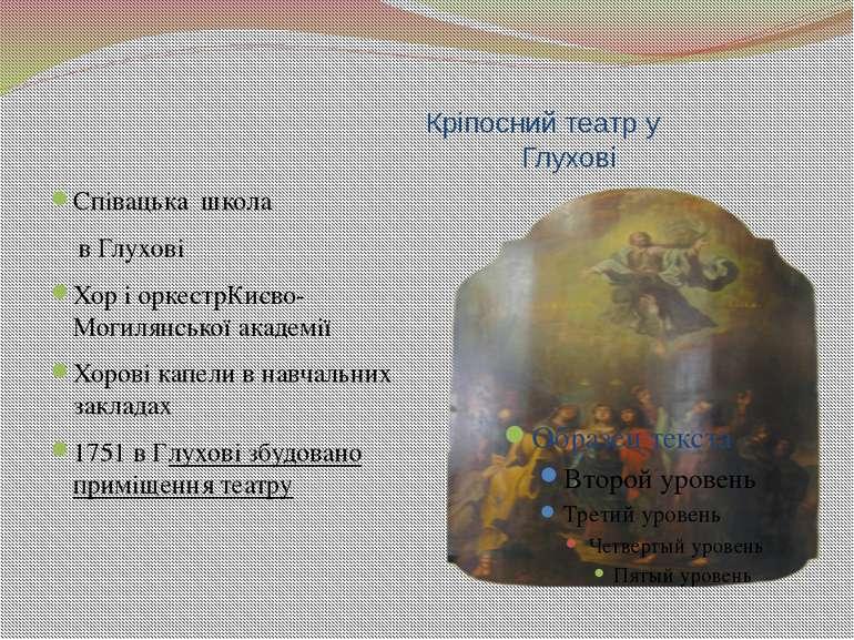 Кріпосний театр у Глухові Співацька школа в Глухові Хор і оркестрКиєво-Могиля...