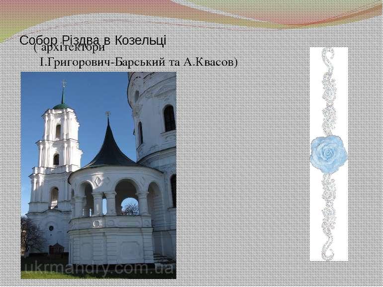 Собор Різдва в Козельці ( архітектори І.Григорович-Барський та А.Квасов)