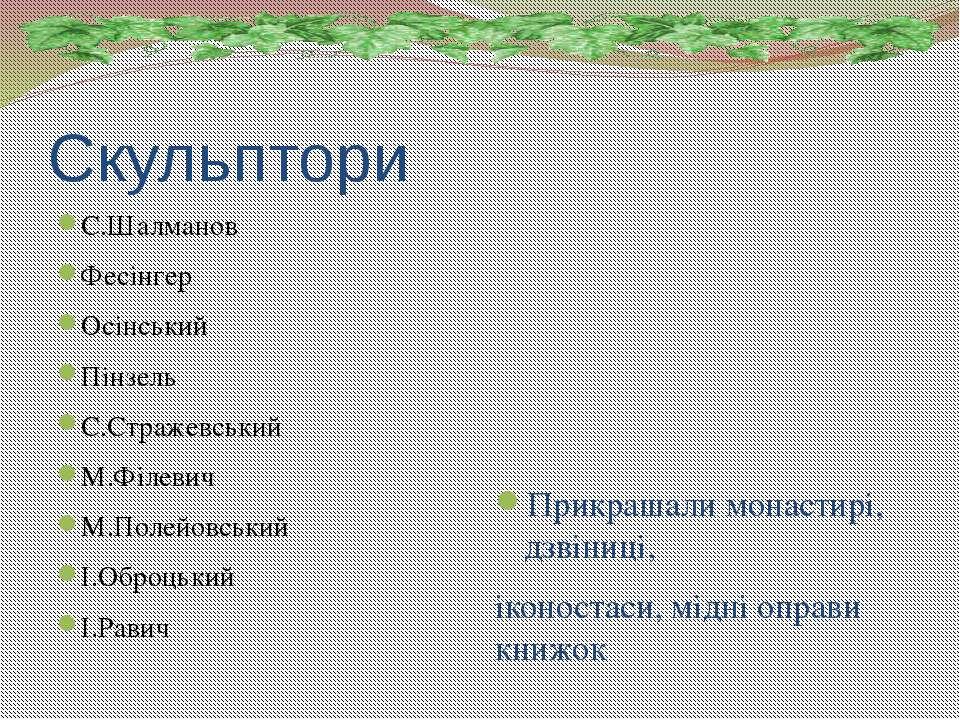 Скульптори С.Шалманов Фесінгер Осінський Пінзель С.Стражевський М.Філевич М.П...