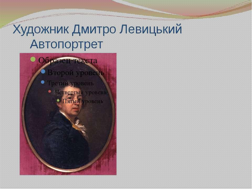 Художник Дмитро Левицький Автопортрет