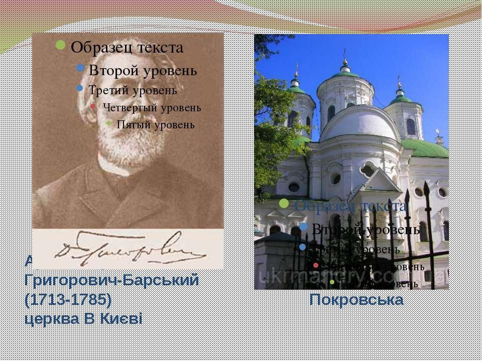 Архітектор Іван Григорович-Барський (1713-1785) Покровська церква В Києві