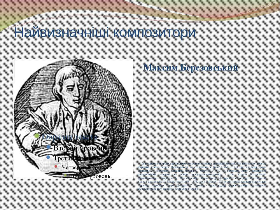 Найвизначніші композитори Максим Березовський був одним з творців українськог...
