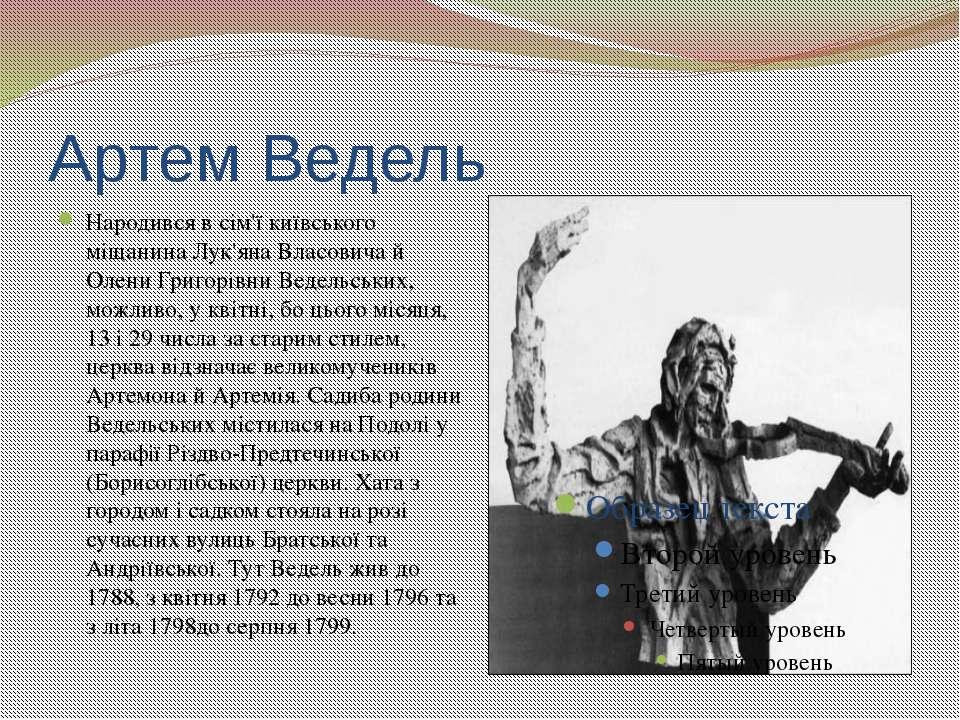 Артем Ведель Народився в сім'ї київського міщанина Лук'яна Власовича й Олени ...