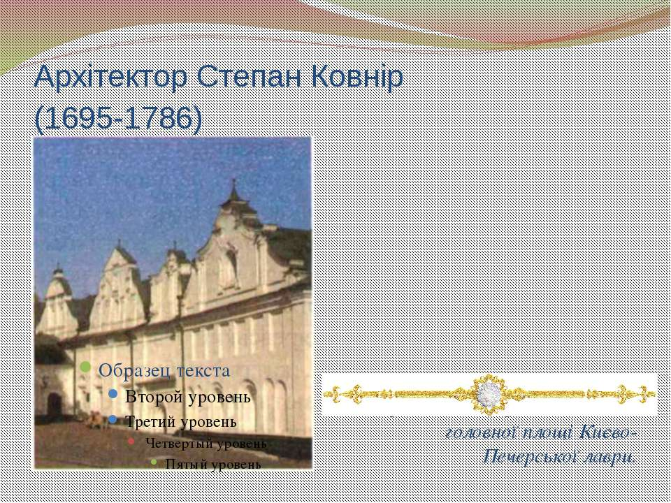 Архітектор Степан Ковнір (1695-1786) Ковнірівський корпус, що органічно завер...