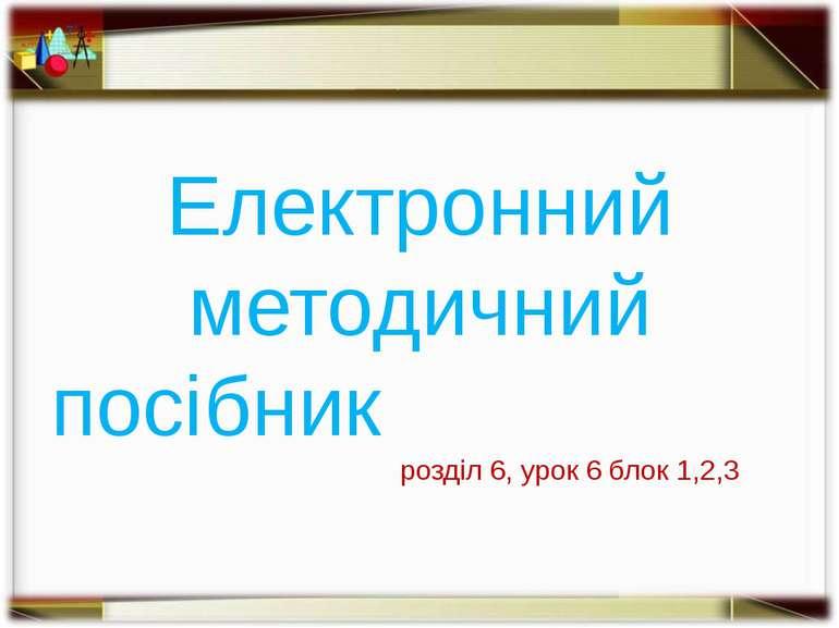 Розмітка БІЧНОЇ ПОВЕРХНІ КОНУСА – AK = r ПЛОЩА КРУГА: S = πr2