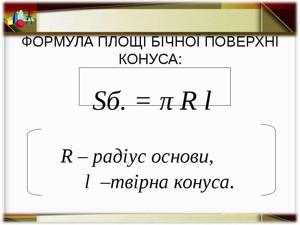 ФОРМУЛА ПЛОЩІ ПОВНОЙ ПОВЕРХНІ КОНУСА Sп = Sб + Sосн Sп = πRl + π R2 Sп = π R(...