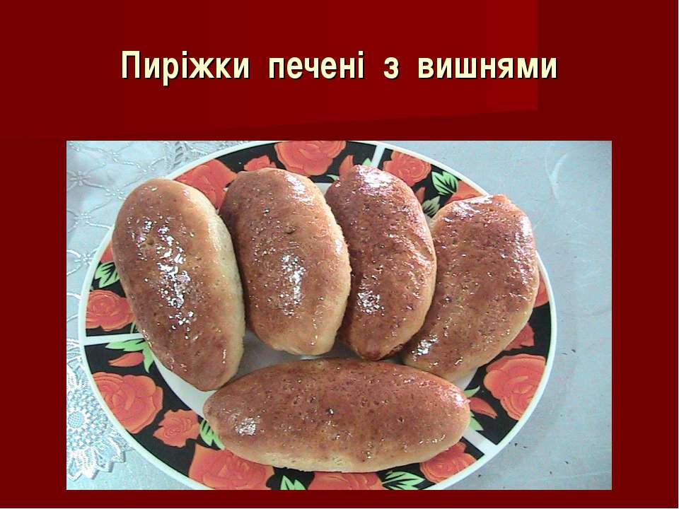Пиріжки печені з вишнями