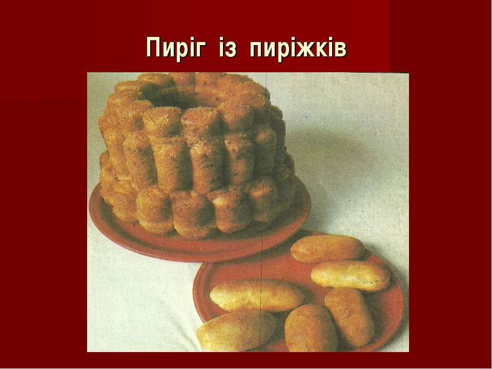 Пиріг із пиріжків