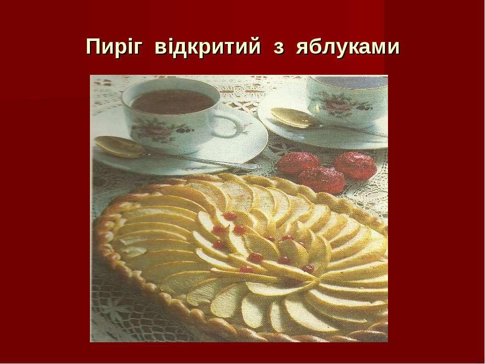Пиріг відкритий з яблуками