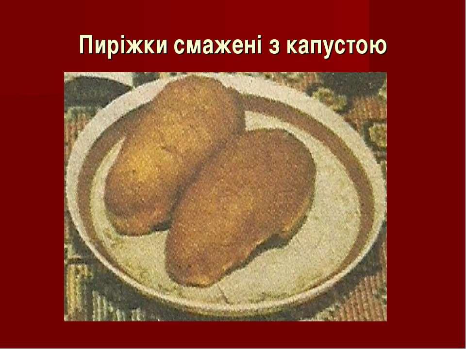 Пиріжки смажені з капустою
