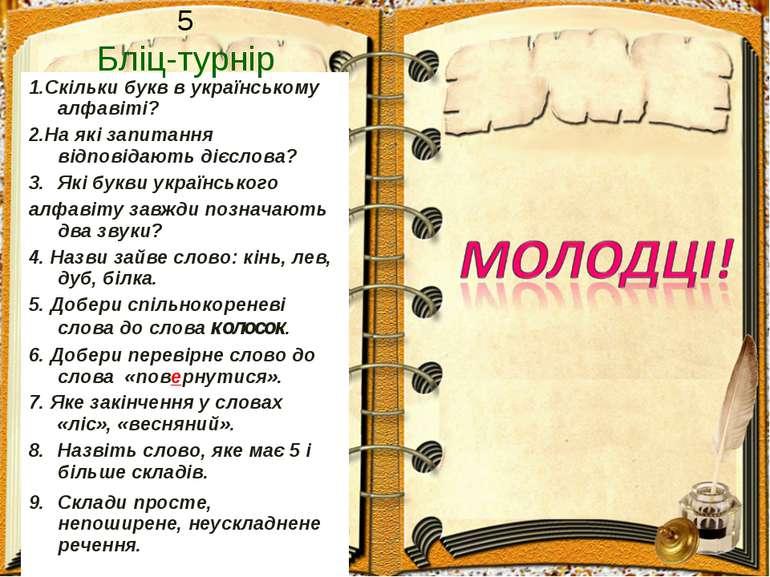 1.Скільки букв в українському алфавіті? 2.На які запитання відповідають дієсл...