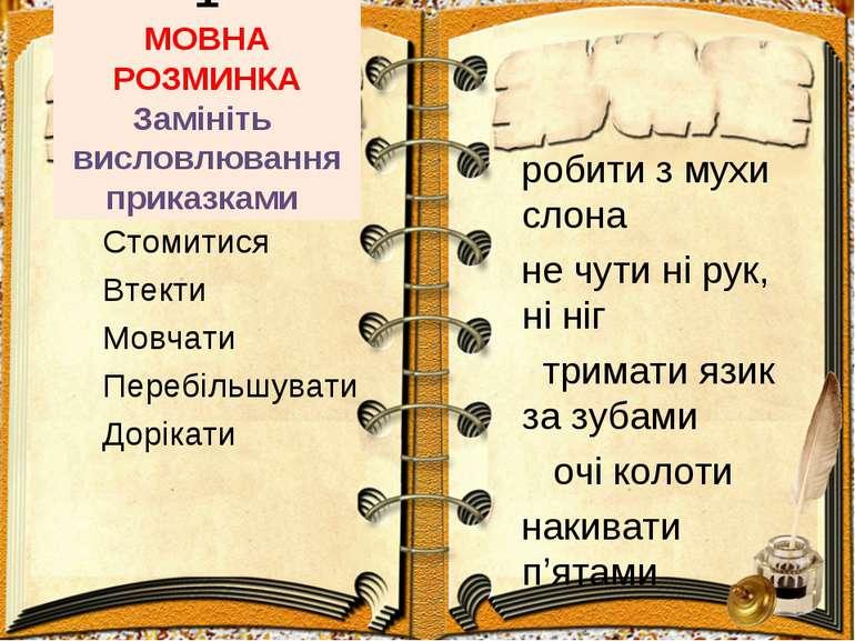 1 МОВНА РОЗМИНКА Замініть висловлювання приказками робити з мухи слона не чут...