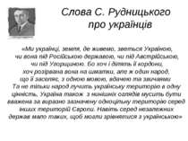 «Ми українці, земля, де живемо, зветься Україною, чи вона під Російською держ...