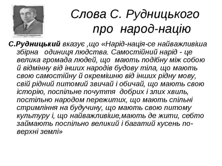 Слова С. Рудницького про народ-націю С.Рудницький вказує ,що «Нарід-нація-се ...
