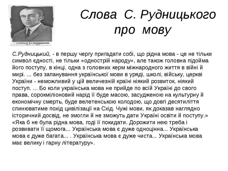 Слова С. Рудницького про мову С.Рудницький, - в першу чергу пригадати собі, щ...
