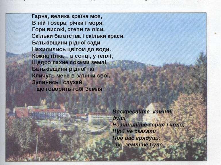 Гарна, велика країна моя, В ній і озера, річки і моря, Гори високі, степи та ...