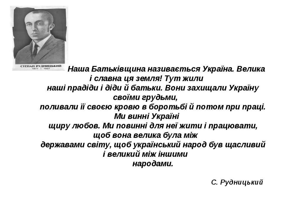 Наша Батьківщина називається Україна. Велика і славна ця земля! Тут жили наші...