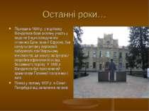 Останні роки… Пішовши в 1890 р. у відставку, Менделєєв брав активну участь у ...