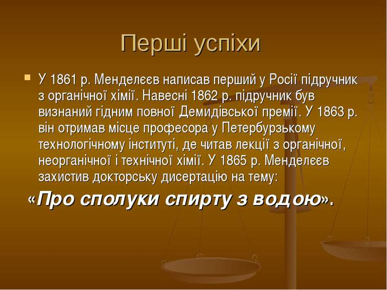 Перші успіхи У 1861 р. Менделєєв написав перший у Росії підручник з органічно...