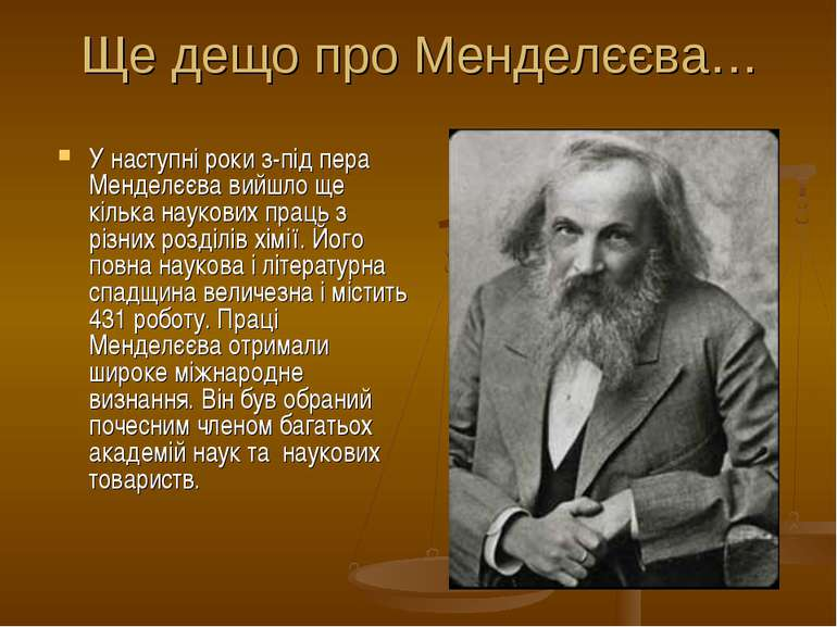 Ще дещо про Менделєєва… У наступні роки з-під пера Менделєєва вийшло ще кільк...
