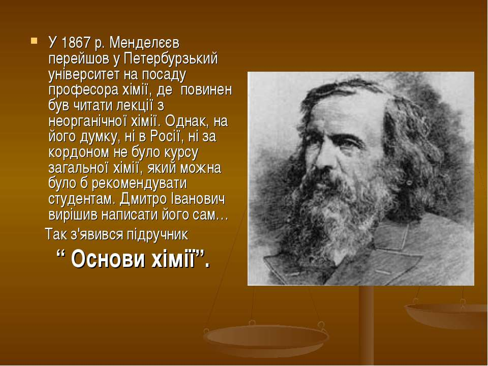 У 1867 р. Менделєєв перейшов у Петербурзький університет на посаду професора ...