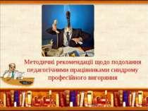 Методичні рекомендації щодо подолання педагогічними працівниками синдрому про...