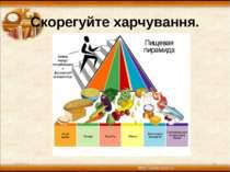 Скорегуйте харчування. * *