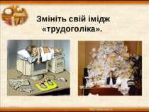 * * Змініть свій імідж «трудоголіка».