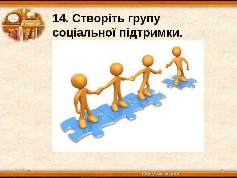 * * 14. Створіть групу соціальної підтримки.